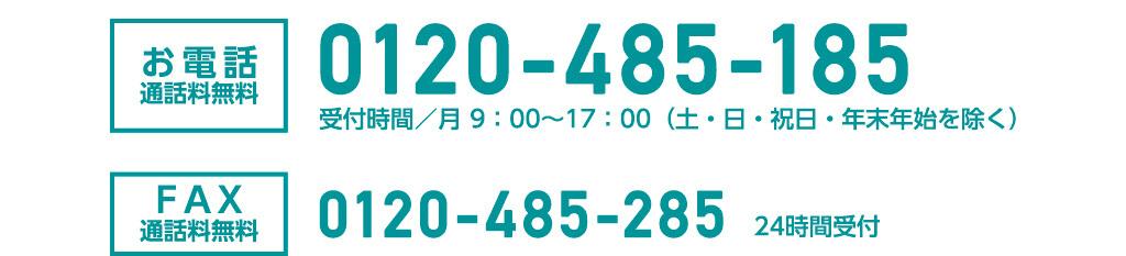 熱帯資源植物研究所 お客様相談センターの電話番号、FAX番号