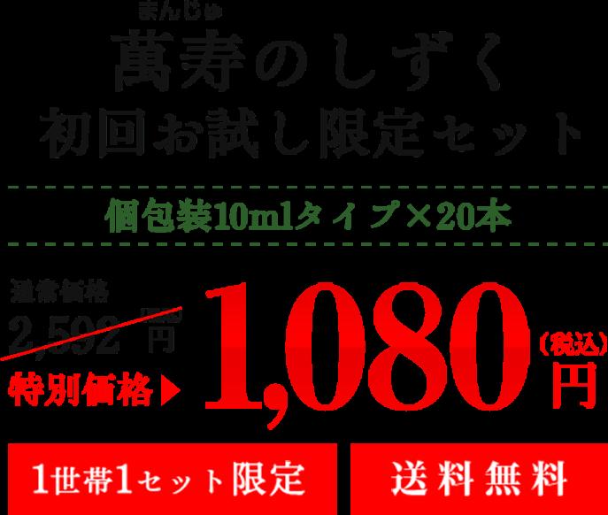 2,592円→1,080円(税込)送料無料