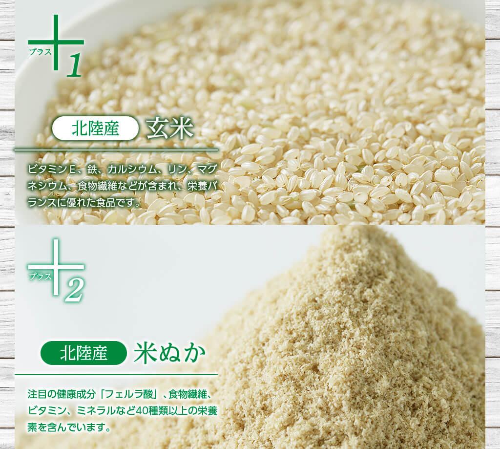 北陸産:玄米、北陸産:米ぬか