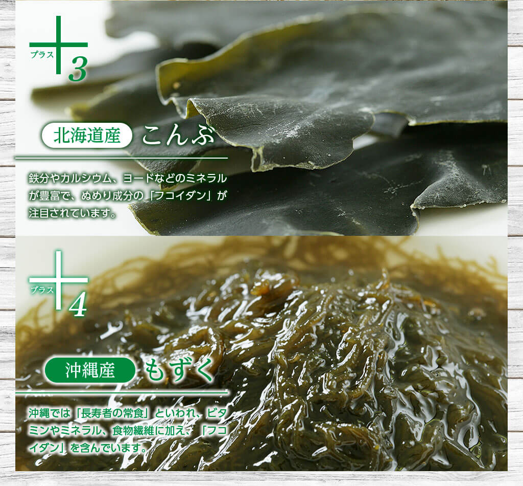 北海道産:こんぶ、沖縄産:もずく