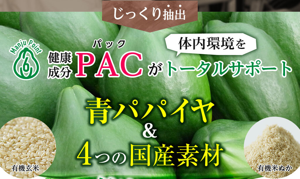 ポイント6:健康成分PACが体内環境をトータルサポート