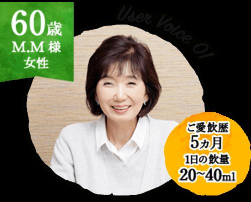 60歳 M.M様 女性