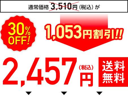 通常価格3,510円(税込)が初回から30%OFFの2,457円(税込)送料無料