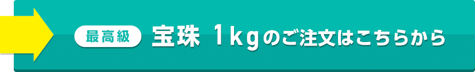 最高級マンゴー 宝珠(ほうじゅ)1kgをご購入はこちらから