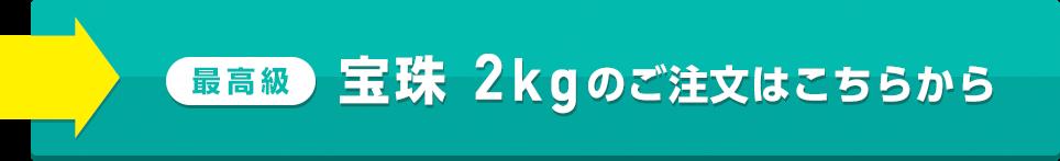 最高級マンゴー 宝珠(ほうじゅ)2kgをご購入はこちらから