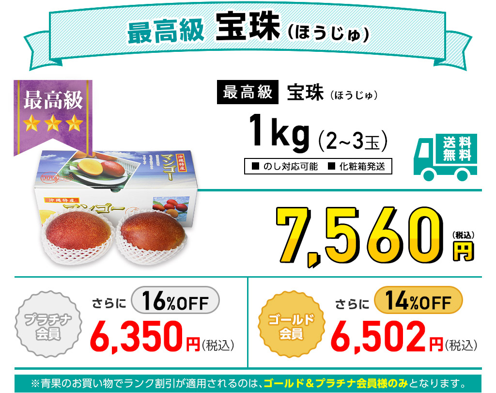 最高級マンゴー 宝珠(ほうじゅ)の価格