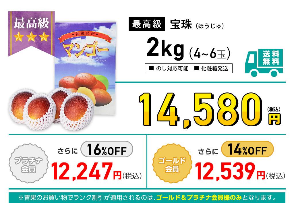 最高級マンゴー 宝珠(ほうじゅ) 2kgの価格