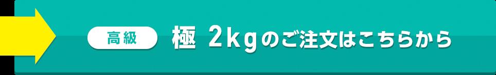 高級マンゴー 極(きわみ)2kgをご購入はこちらから