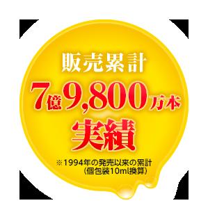 販売累計7億9800万本の実績 ※1994年の発売以来の累計(個包装10ml換算)
