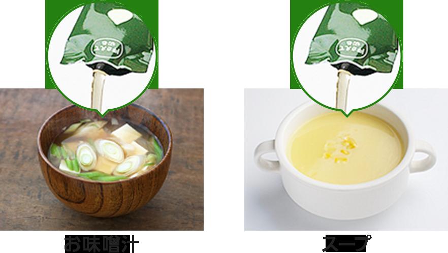 お味噌汁、スープ