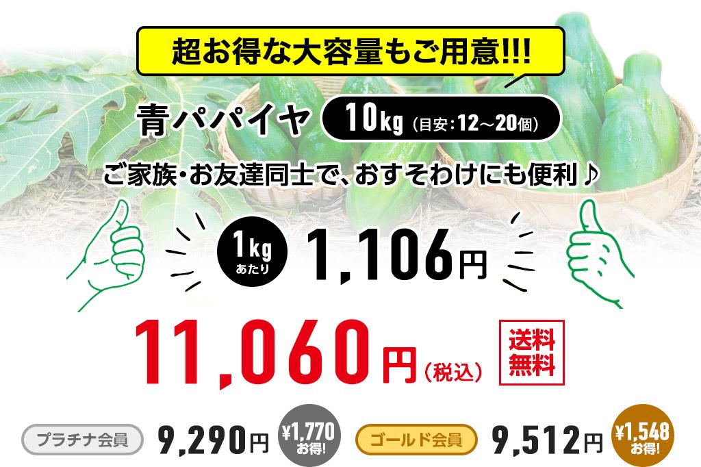 有機JAS認定:青パパイヤ10kg ¥11,060(税込)送料無料
