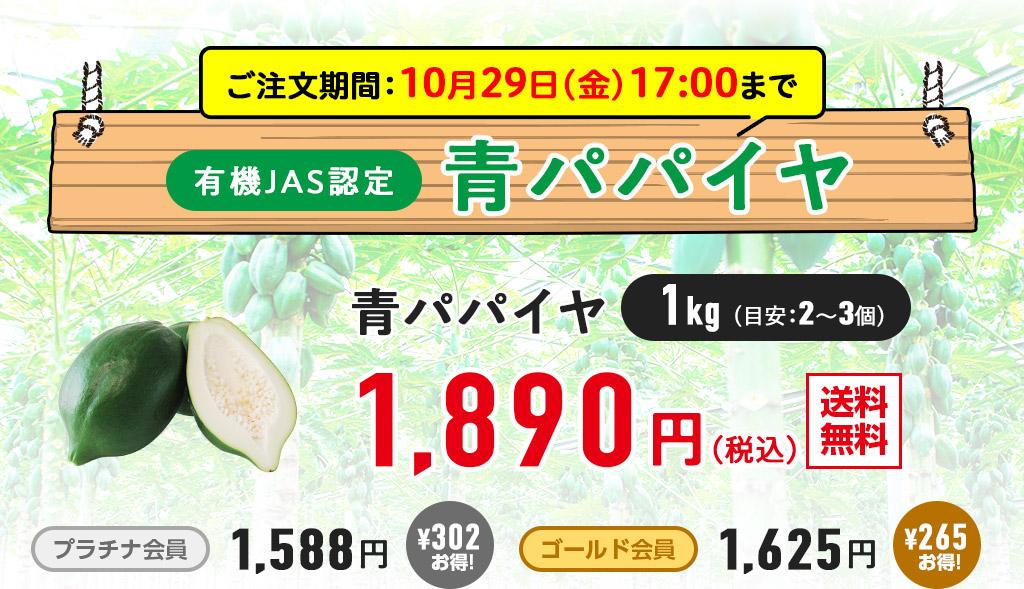 有機JAS認定:青パパイヤ1kg ¥1,890(税込)送料無料