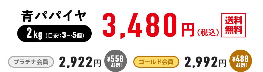 有機JAS認定:青パパイヤ2kg ¥3,480(税込)送料無料