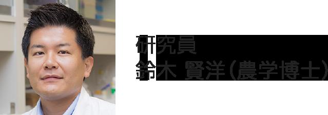研究員:鈴木 賢洋(農学博士