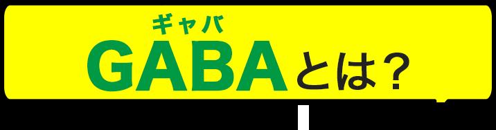 GABA(ギャバ)とは?