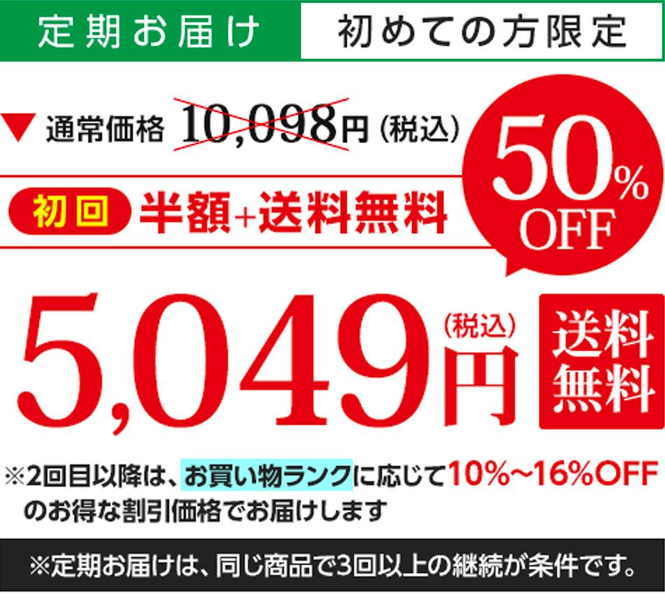 通常価格10,098円(税込)が初回半額の5,049円(税込) 送料無料